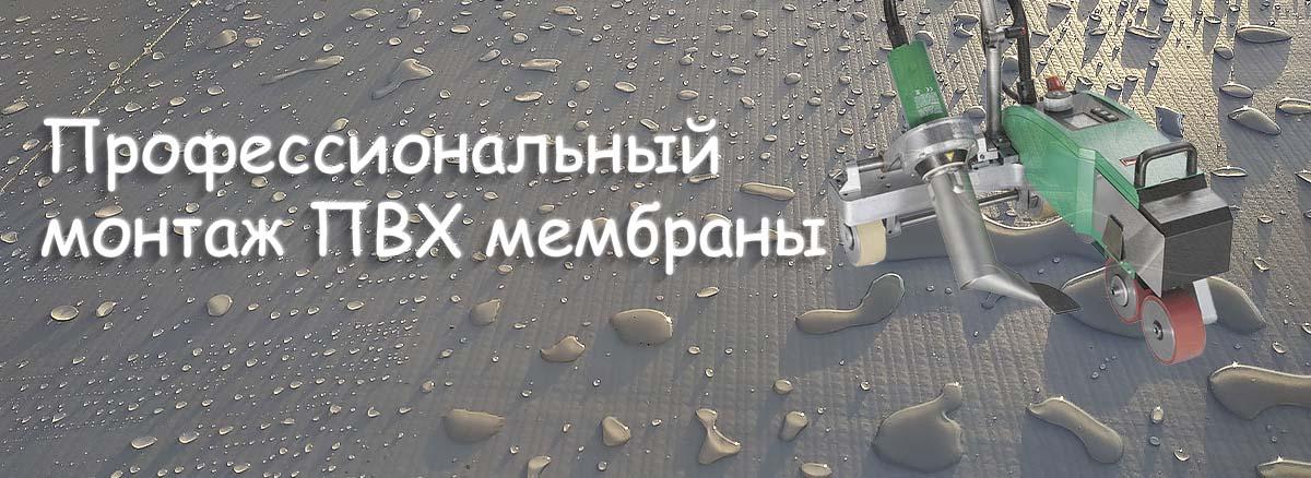 Монтаж ПВХ мембраны компанией MembranaKirov.ru